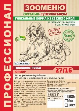 Органик-суперпремиум - Сухой корм ЮНИОР Говядина+Рубец (27/16) (для щенков и юниоров средних и крупных пород) 1,5 кг