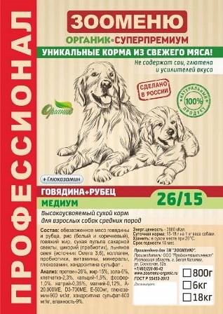 Органик-суперпремиум - Сухой корм МЕДИУМ Говядина+Рубец (26/15)+Глюкозамин (для взрослых собак средних пород) 18 кг