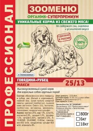 Органик-суперпремиум - Сухой корм МАКСИ Говядина+Рубец (25/13)+Глюкозамин (для взрослых собак крупных пород) 18 кг