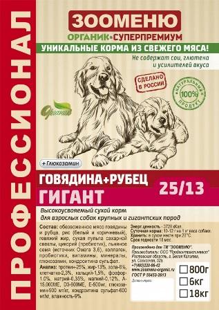 Органик-суперпремиум - Сухой корм ГИГАНТ Говядина+Рубец (25/13)+Глюкозамин (для взрослых собак крупных пород) 18 кг