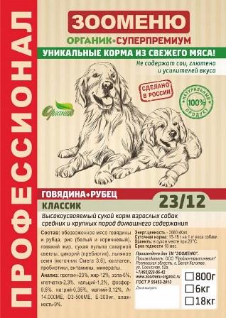 Органик-суперпремиум - Сухой корм КЛАССИК Говядина+Рубец (23/12) (для взрослых собак средних и крупных пород домашнего содержания) 18 кг