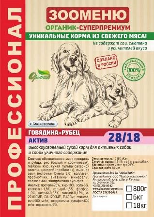 Органик-суперпремиум - Сухой корм АКТИВ Говядина+Рубец (28/18)+Глюкозамин (для активных собак и собак уличного содержания) 6 кг