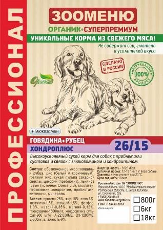 Органик-суперпремиум - Сухой корм ХОНДРОПЛЮС Говядина+Рубец (26/15)+Глюкозамин (для собак с проблемами суставов и связок) 18 кг