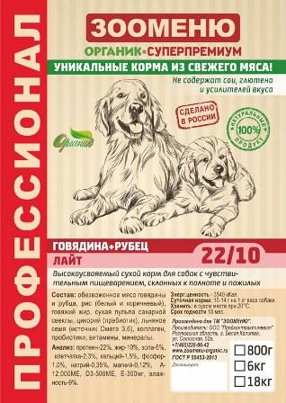 Органик-суперпремиум - ЛАЙТ Говядина+Рубец (22/10) Для собак с чувствительным пищеварением, склонных к полноте и пожилых 18 кг