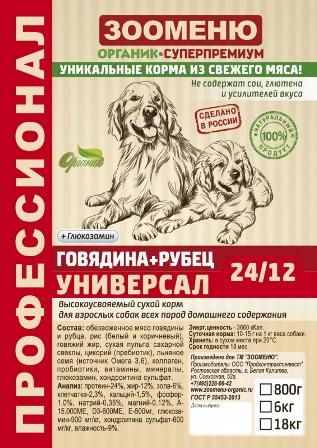 Органик-суперпремиум - Сухой корм УНИВЕРСАЛ Говядина+Рубец (24/12)+Глюкозамин (для взрослых собак всех пород домашнего содержания) 1,5 кг