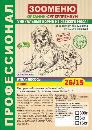 Органик-суперпремиум - Сухой корм ЛЮКС Утка+Лосось (26/15) + Глюкозамин + Хондроитин Улучшенная сбалансированная формула (для собак средних и крупных пород) 6 кг