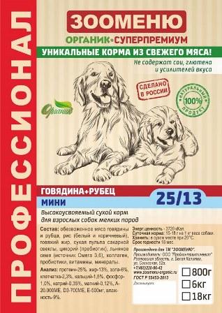 Органик-суперпремиум - Сухой корм МИНИ Говядина+Рубец (25/13) (для взрослых собак мелких пород) 6 кг