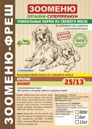Органик-суперпремиум -  ФРЕШ ЮНИОР Гипоаллергенный корм КРОЛИК (25/13) для щенков + Глюкозамин 6 кг