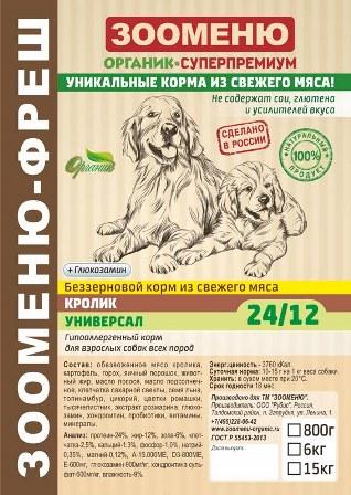 Органик-суперпремиум -  ФРЕШ УНИВЕРСАЛ Гипоаллергенный корм КРОЛИК (24/12)+Глюкозамин для взрослых собак всех пород 6 кг