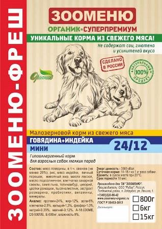 Органик-суперпремиум -  ФРЕШ МИНИ ГОВЯДИНА+ИНДЕЙКА (24/12) для мелких пород 0,8 кг