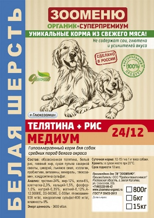 Органик-суперпремиум - ЗООМЕНЮ МЕДИУМ БЕЛАЯ ШЕРСТЬ Телятина-рис (24/12)+Глюкозамин Корм для собак средних пород 1,5 кг
