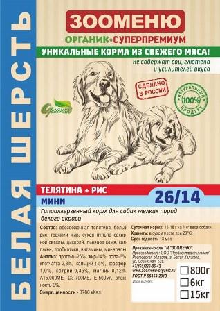 Органик-суперпремиум - ЗООМЕНЮ МИНИ БЕЛАЯ ШЕРСТЬ Телятина-рис (26/14) Корм для собак мелких пород 1,5 кг
