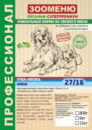 Органик-суперпремиум - Сухой корм МИНИ Утка+Лосось (27/16) (для взрослых собак мелких пород) 0,8 кг