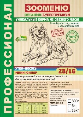 Органик-суперпремиум - Сухой корм ЮНИОР МИНИ Утка+Лосось (28/16) (для щенков и юниоров мелких пород) 0,8 кг