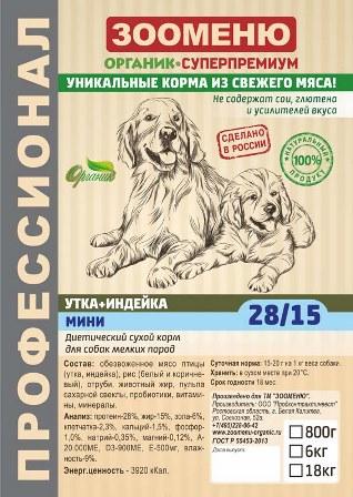 Органик-суперпремиум - Сухой корм МИНИ Утка+Индейка (28/15) (для взрослых собак мелких пород) 6 кг