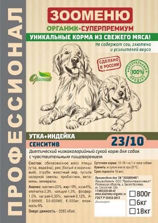 Органик-суперпремиум - Сухой корм СЕНСИТИВ Утка/Индейка (23/10) (для взрослых собак с чувствительным пищеварением) 18 кг