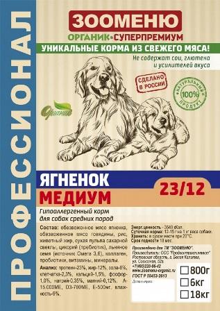 Органик-суперпремиум - МЕДИУМ Ягненок (23/12) Гипоаллергенный корм для собак средних пород 6 кг