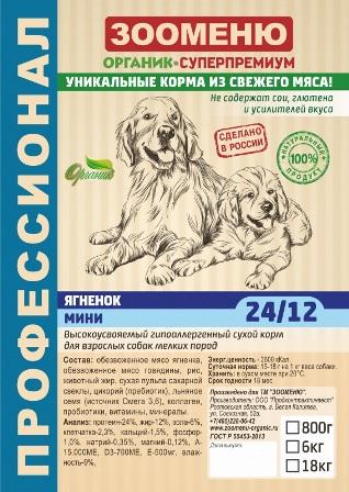 Органик-суперпремиум - Сухой корм МИНИ Ягненок (24/12) (для взрослых собак мелких пород) 6 кг