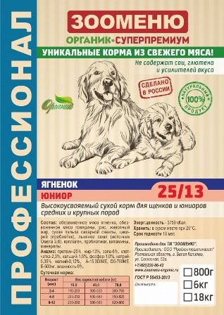 Органик-суперпремиум - ЮНИОР Ягненок (25/13) Гипоаллергенный корм для щенков и юниоров средних и крупных пород 18 кг