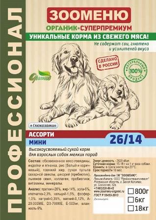Органик-суперпремиум - Сухой корм МИНИ Ассорти (26/14) (для взрослых собак мелких пород) 0,8 кг