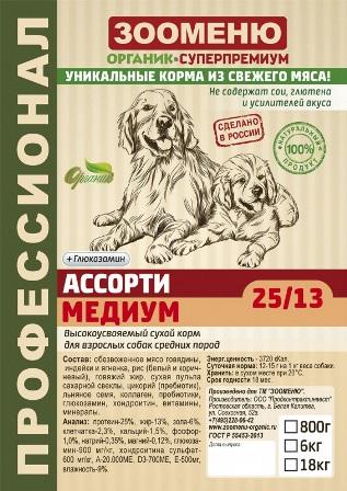 Органик-суперпремиум - Сухой корм МЕДИУМ Говядина/Индейка/Ягненок (25/13)+Глюкозамин (для взрослых собак средних пород) 18 кг