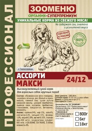 Органик-суперпремиум - Сухой корм МАКСИ Говядина/Индейка/Ягненок (24/12)+Глюкозамин (для взрослых собак крупных пород) 18 кг