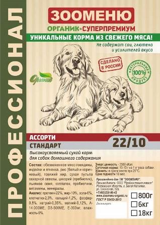 Органик-суперпремиум - Сухой корм СТАНДАРТ Говядина/Индейка/Ягненок (22/10) (для взрослых собак домашнего содержания) 6 кг