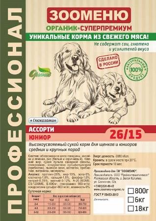 Органик-суперпремиум - Сухой корм ЮНИОР Говядина/Индейка/Ягненок (26/15) (для щенков и юниоров средних и крупных пород 6 кг