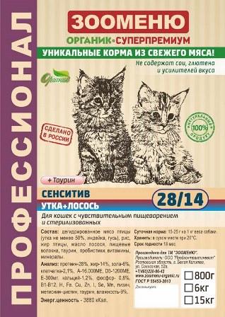 Органик-суперпремиум - ЗООМЕНЮ СЕНСИТИВ Утка+Лосось+Таурин (28/14) Корм для кошек с чувствительным пищеварением и стерилизованных 15 кг