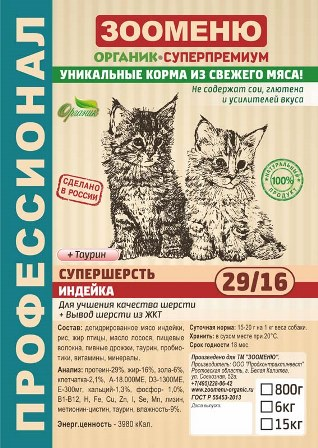 Органик-суперпремиум - ЗООМЕНЮ СУПЕРШЕРСТЬ Индейка (29/16) Корм для кошек для шерсти+вывод шерсти из ЖКТ 0,8 кг
