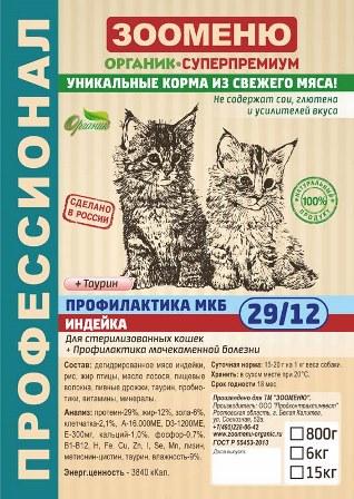 Органик-суперпремиум - ЗООМЕНЮ ПРОФИЛАКТИКА МКБ Индейка (29/12) Корм для стерилизованных кошек+профилактика МКБ  6 кг