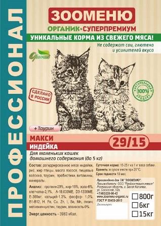 Органик-суперпремиум - ЗООМЕНЮ МАКСИ Индейка (29/15) Корм для крупных кошек 15 кг