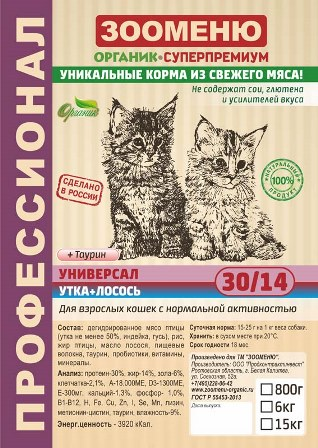 Органик-суперпремиум - ЗООМЕНЮ УНИВЕРСАЛ Утка+Лосось (30/14) Корм для взрослых кошек 0,8 кг