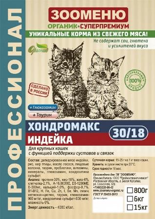 Органик-суперпремиум - ЗООМЕНЮ ХОНДРОМАКС Индейка+Глюкозамин (30/18) Корм для кошек поддержка суставов 0,8 кг
