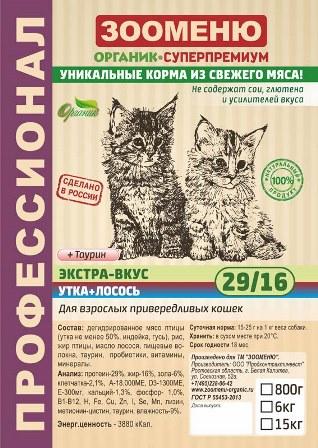 Органик-суперпремиум - ЗООМЕНЮ ЭКСТРА ВКУС Утка+Лосось (29/16) Корм для взрослых кошек 6 кг