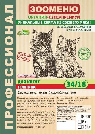 Органик-суперпремиум - ЗООМЕНЮ ДЛЯ КОТЯТ Телятина (34/18) Корм для котят 0,8 кг