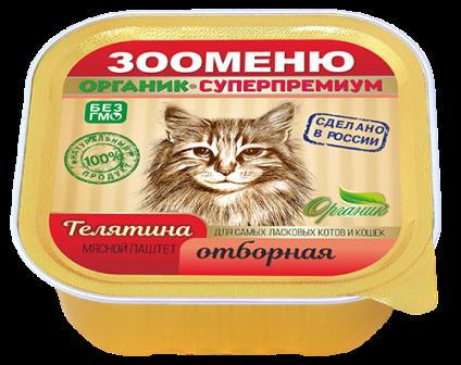 Органик-суперпремиум - ЗООМЕНЮ Консервы Телятина Отборная для кошек 100 гр