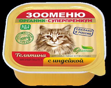 Органик-суперпремиум - ЗООМЕНЮ Консервы Телятина с Индейкой для кошек 100 гр