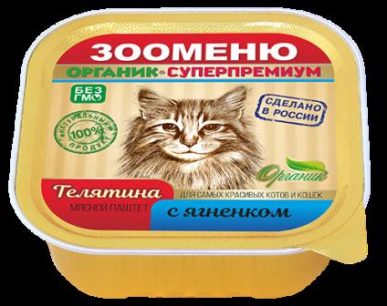 Органик-суперпремиум - ЗООМЕНЮ Консервы Телятина с Ягненком для кошек 100 гр