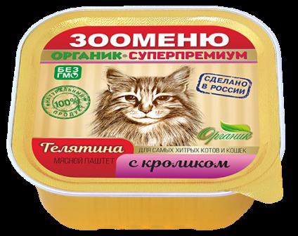 Органик-суперпремиум - ЗООМЕНЮ Консервы Телятина с Кроликом для кошек 100 гр