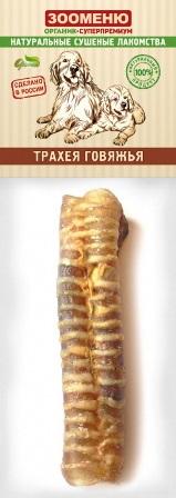 Зооменю-органик - Лакомство трахея говяжья Трубка