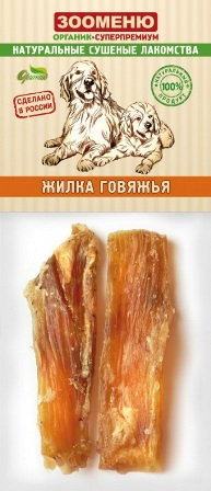 Зооменю-органик - Лакомство жилка говяжья Янтарная