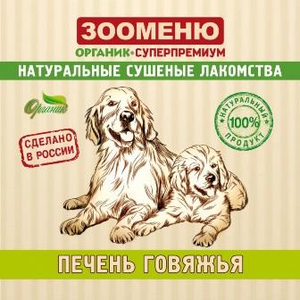 Зооменю-органик - Лакомство печень говяжья Кусочки для дрессуры 50 гр