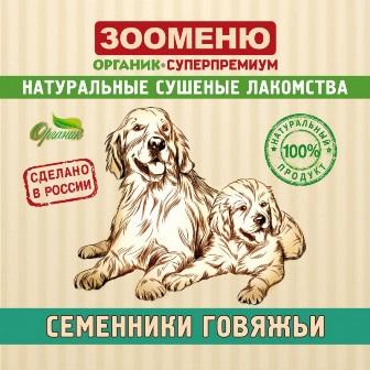 Зооменю-органик - Лакомство Семенники говяжьи 100 гр