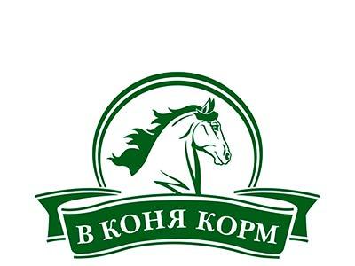 В Коня Корм (Россия)