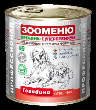 Зооменю - Консервы для собак Говядина 325 гр