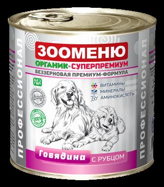 Зооменю - Консервы для собак Говядина с рубцом 325 гр
