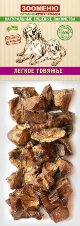 Зооменю-органик - Лакомство легкое говяжье Калиброванное