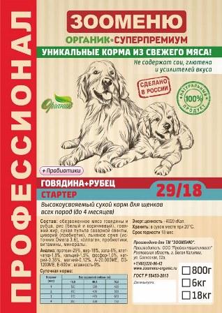 Органик-суперпремиум - Сухой корм СТАРТЕР Говядина+Рубец (29/18) (для щенков всех пород до 4 мес.) 1,5 кг