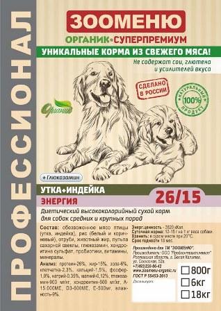 Органик-суперпремиум - Сухой корм ЭНЕРГИЯ Утка/Индейка (26/15) (высококалорийный корм для взрослых собак с чувствительным пищеварением) 18 кг